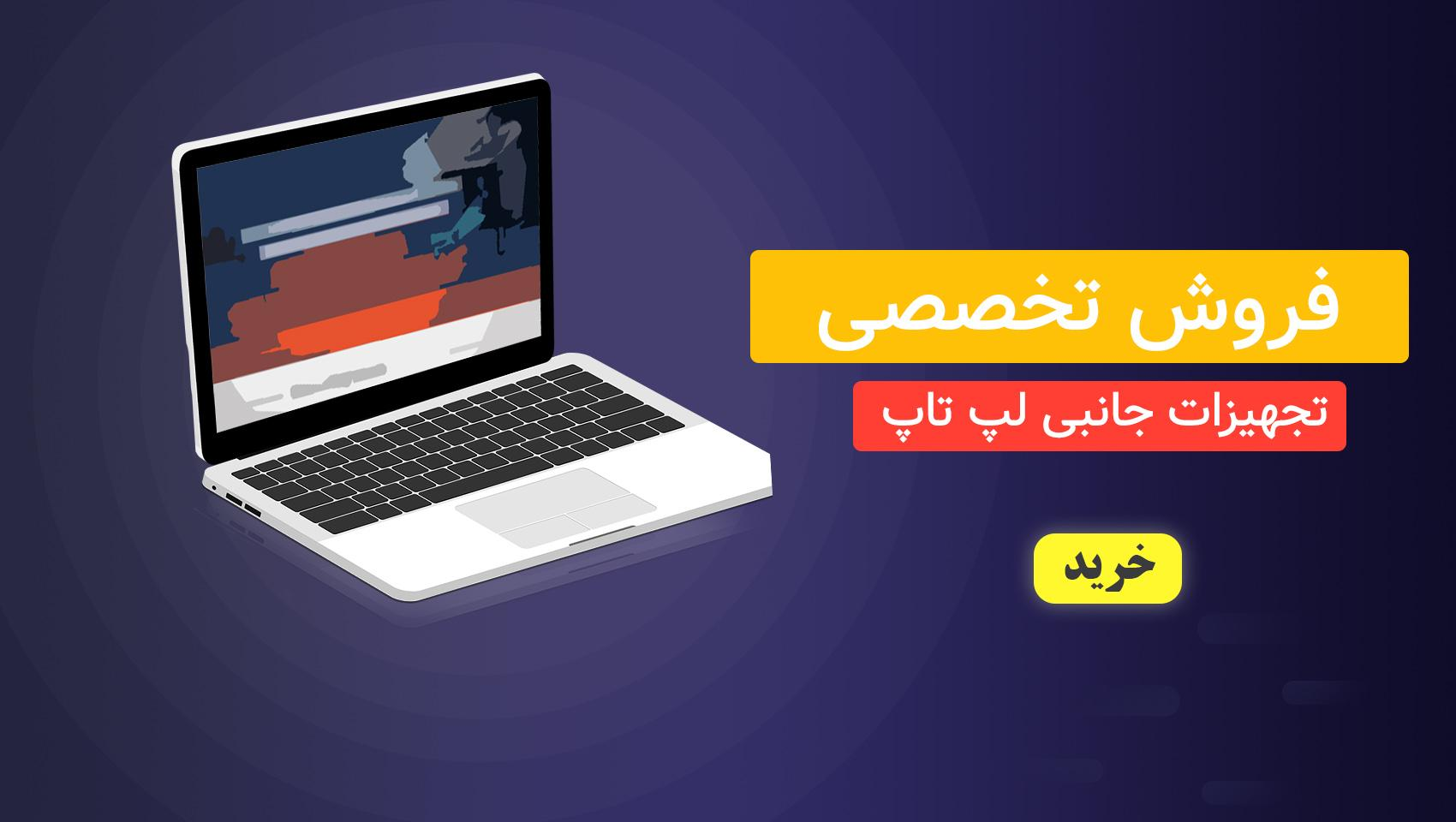 behiranpc laptop accessories - لوازم جانبی لپتاپ
