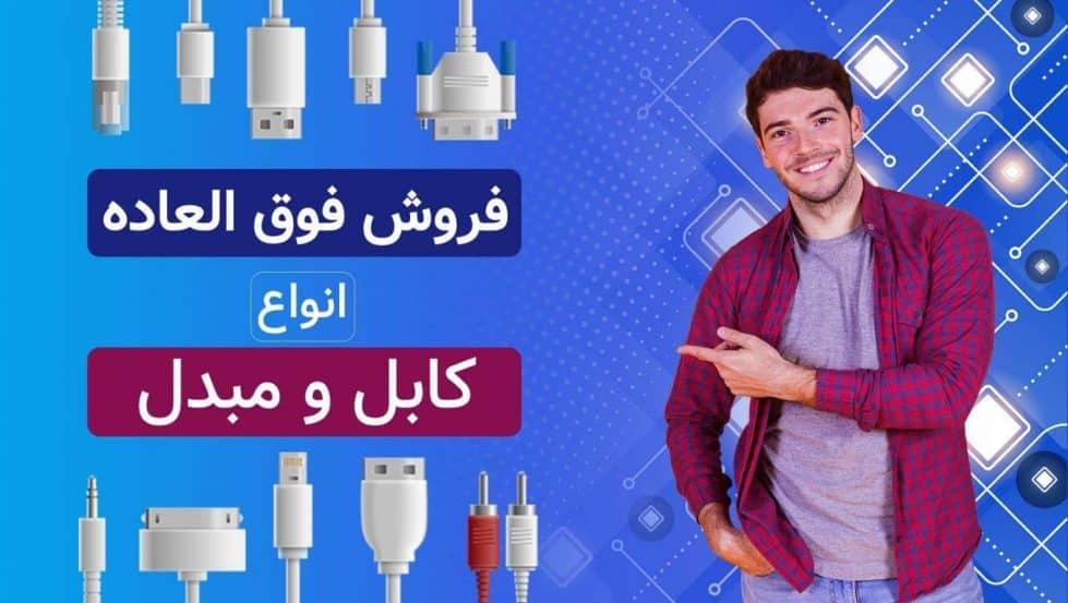 خرید انواع کابل و مبدل از فروشگاه اینترنتی بهیران