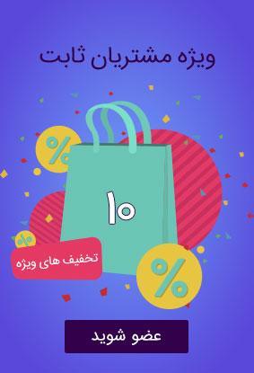 10% تخفیف ویژه مشتریان ثابت