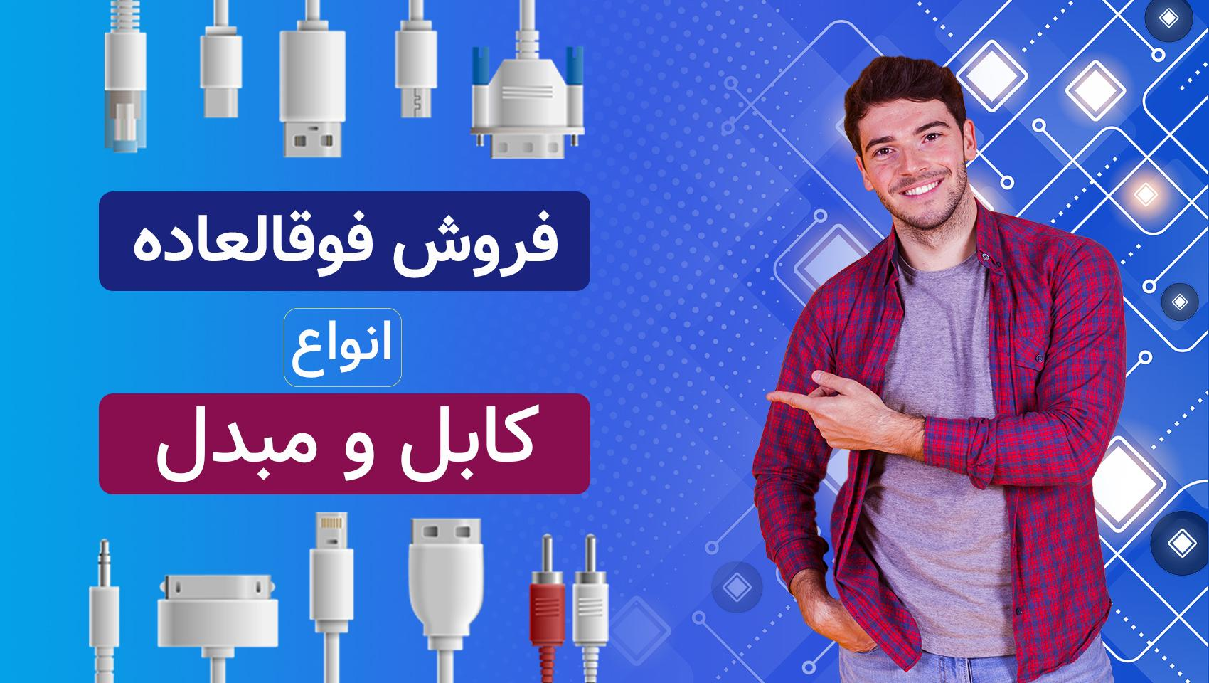 cable behiranpc 1 - فروش کابل و مبدل