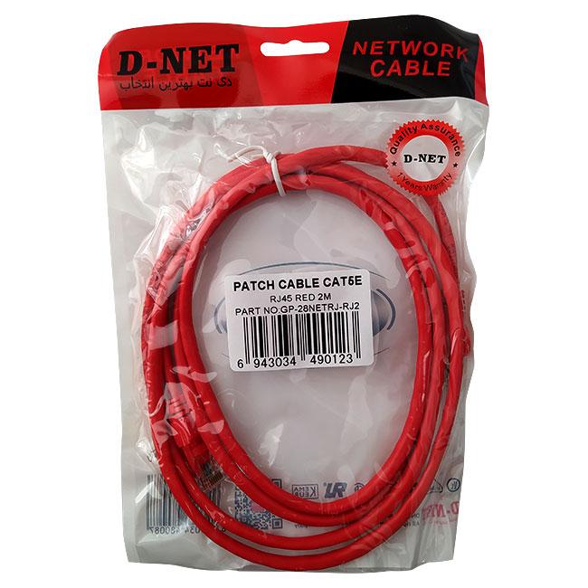 کابل شبکه cat5 دی-نت UTP مدل 145 طول 2 متر