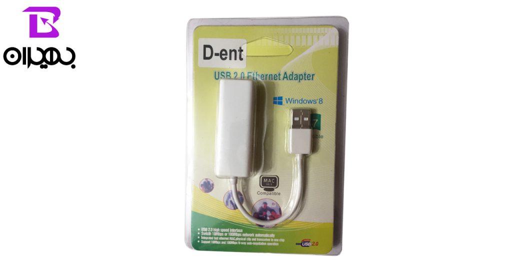 کارت USB LAN دی-نت مدل 003