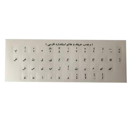لیبل فارسی صفحه کلید، نوشته مشکی مدل 018 1