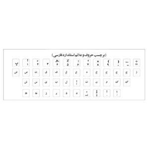 farsi keyboard layout wh 01 300x300 - لیست قیمت محصولات