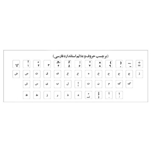 farsi keyboard layout wh 01