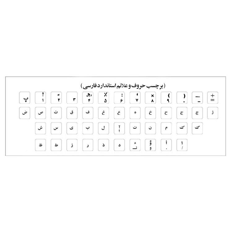 لیبل فارسی شفاف کیبورد مدل 019