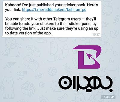 برنامه ساخت پک استیکر تلگرام