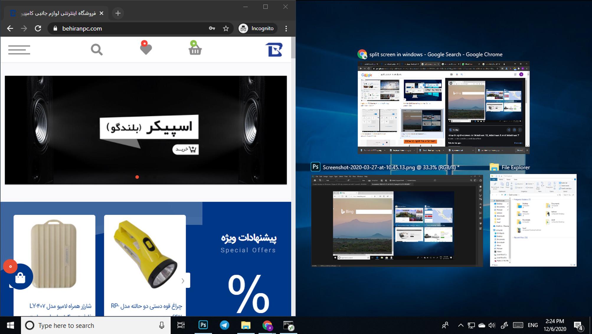 محافظ صفحه نمایش در ویندوز 10